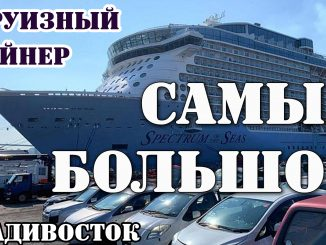 Владивосток. Самый большой круизнвый лайнер, как провожали Spectrum of the see