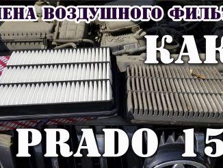 Замена воздушного фильтра Тойота Прадо 150 кузов