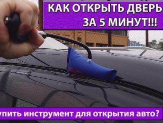 Как открыть дверь авто за 5 минут