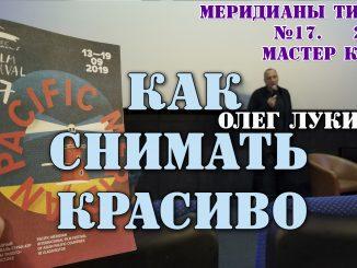 Как снимать красиво мастер класс, Олег Лукичев, кинооператор, меридианы тихого, Владивосток
