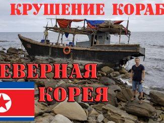 Крушение корабля СЕВЕРНАЯ КОРЕЯ