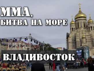 ММА Битва на Море, Владивосток