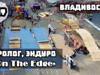 Эндуро пролог Владивосток