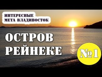 Владивосток, достопримечательности. Остров Рейнеке