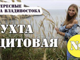 #2 Интересные места, Владивостока, Бухта Щитовая
