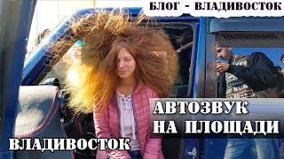АВТОЗВУК на площади 2019 Блог Владивосток