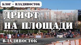 Дрифт, площадь, Владивосток, парные заезды, финал 2019