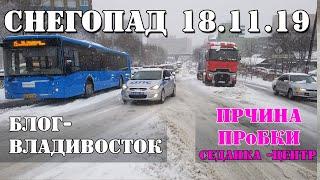 18.11.19 Снегопад Владивосток.. Причина пробки от Седанки до Центра.