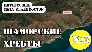 Шаморские хребты, куда поехать отдохнуть, город Владивосток