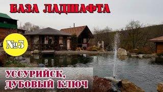 База Ландшафта, Дубовый ключ, город Уссурийск, обзор