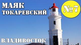 №7 Токаревский Маяк Владивосток. Достопримечательности города. Красивые места.