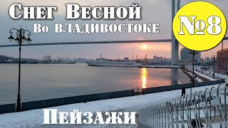 Снег весной во Владивостоке 2020, Пейзажи Владивостока